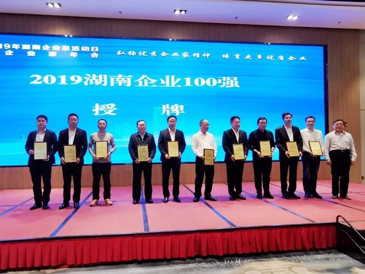 旗滨集团跻身2019年湖南企业100强第41位