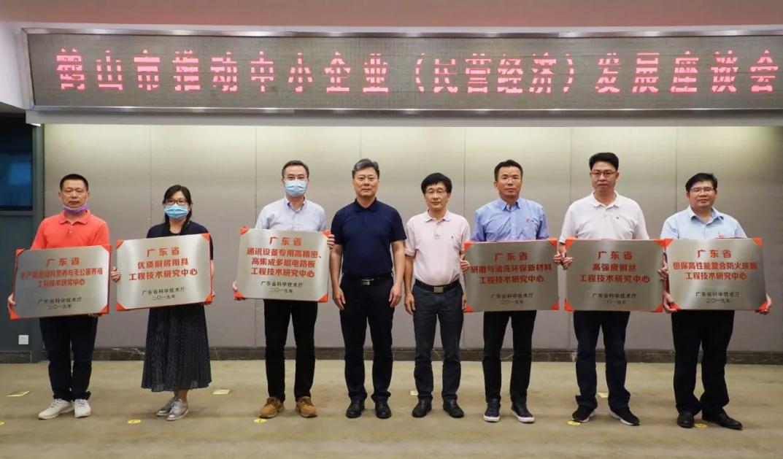 广东省恒保复合防火玻璃工程技术研究中心授牌成立