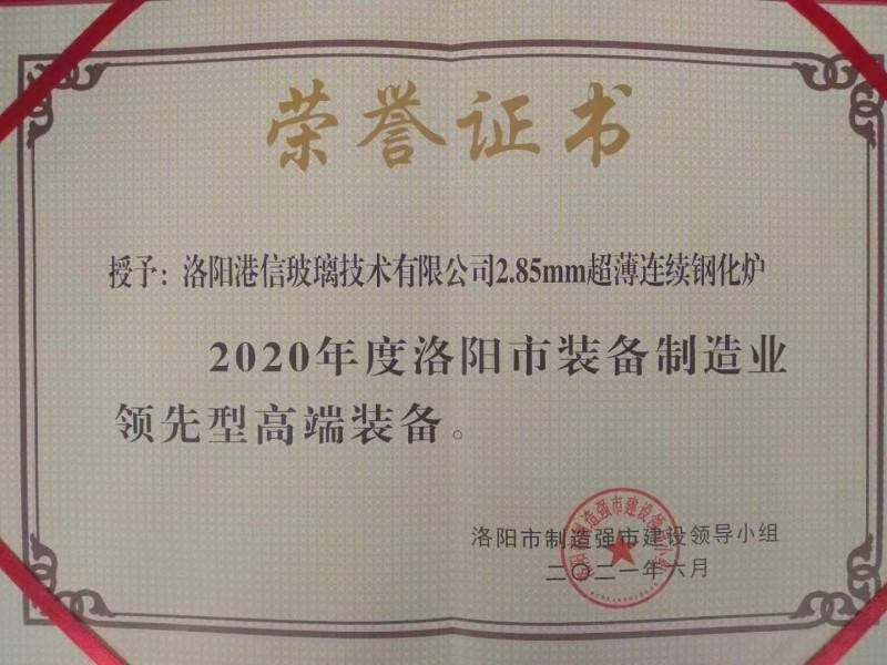 """洛阳港信2.85mm超薄连续钢化炉获""""领先型高端装备""""称号"""