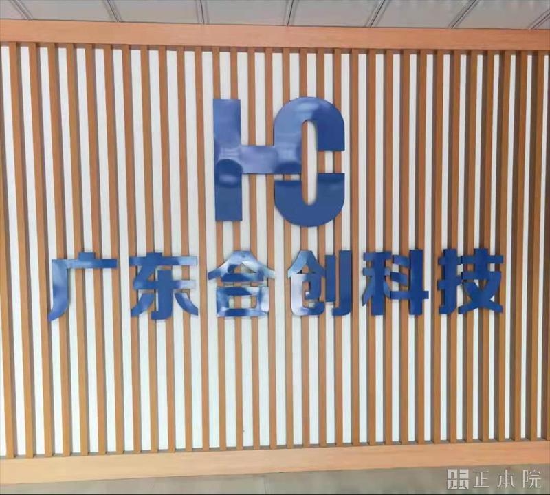 广东合创科技总经理唐天财:纳米水晶硅防火玻璃将成为A类主流